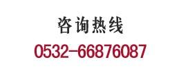 青岛酒店竞博联盟伙伴、青岛竞博联盟伙伴、青岛酒店厨具、青岛不锈钢厨具